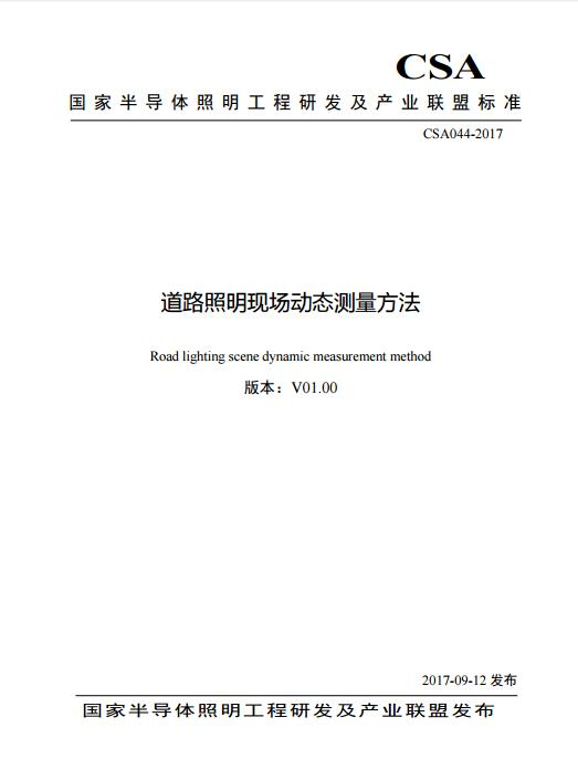 CSA发布联盟标准CSA044-2017《道路照明现场动态测量方法》