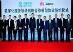 中国移动与华为签署数字化服务领域战略合作框架协议