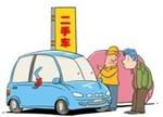 新能源二手车残值率仅为40% 市场陷僵局