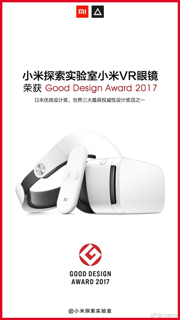 史上首次!小米VR眼镜荣获Good Design Award