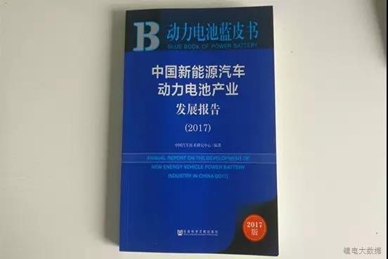 《动力电池蓝皮书》究竟有哪些权威看点?