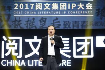 阅文IP大会发布2017IP榜单 重磅内容引行业瞩目
