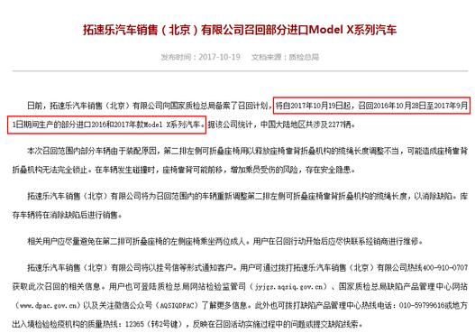 因座椅存安全问题 特斯拉将在中国召回2277辆ModelX