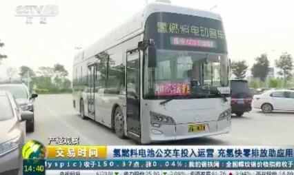 氢燃料电池公交车投入运营 电池发电效率达50%以上