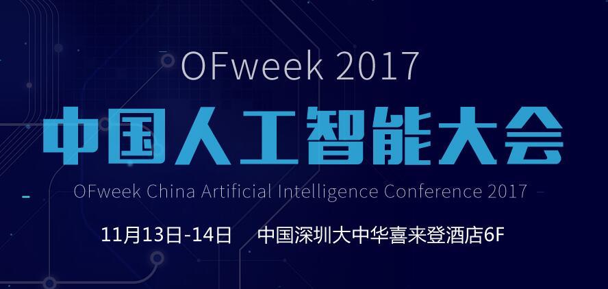 汇聚全球智慧,共话人工智能产业未来