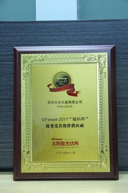"""常州天合光能有限公司荣获OFweek 2017""""维科杯""""优秀光伏组件供应商奖"""