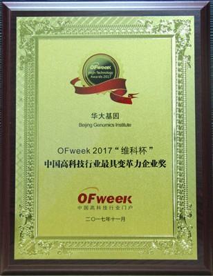 """华大基因荣获""""OFweek 2017'维科杯'高科技行业最具变革力企业奖"""""""