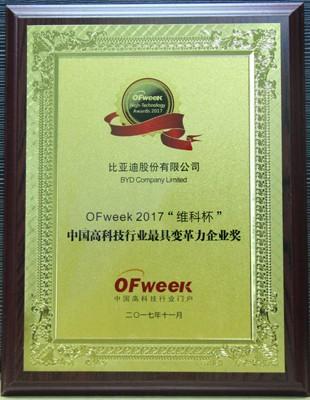 """比亚迪股份有限公司荣获""""OFweek 2017'维科杯'高科技行业最具变革力企业奖"""""""