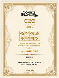 福禄克Ti480红外热像仪荣获年度最佳产品奖
