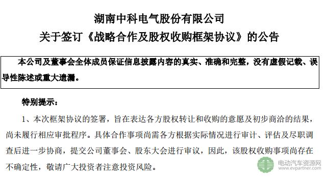 中科电气拟2.4亿元收购格瑞特100%股权 延伸新能源材料产业链