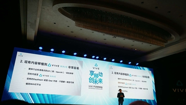 HTC推出VR一体机与开放平台
