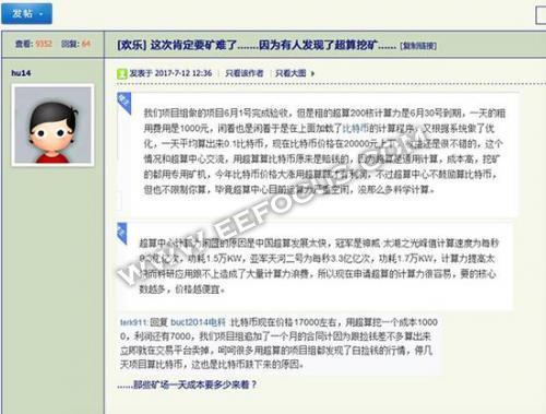 """中国超算又夺冠了,它们还能用来""""算命""""、""""挖矿""""?"""