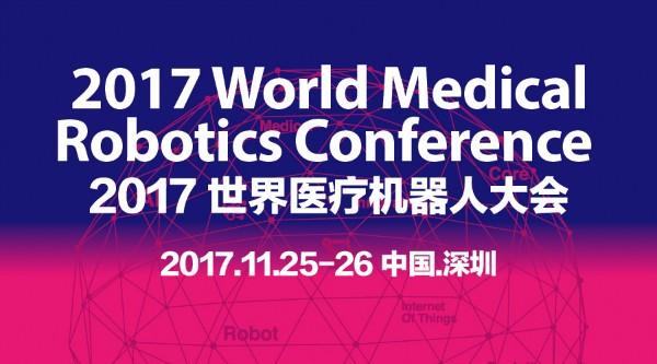 一带一路?促进医疗机器人由欧美向中国转化