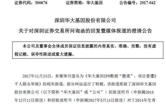 """华大基因澄清IPO""""谎言"""" :因统计口径不同"""