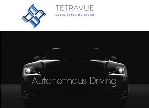 中国资本力挺TetraVue商业化全球首款4D LiDAR