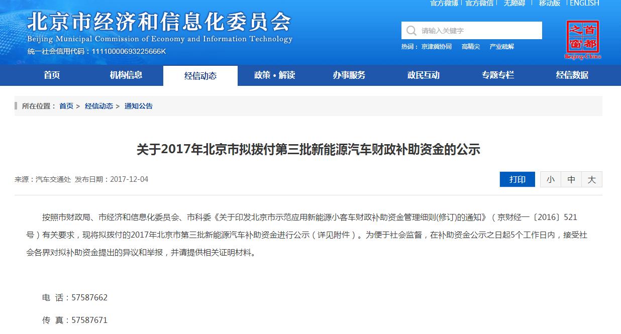 2017年北京市第三批新能源汽车补助资金公示 比亚迪独得4.8亿元