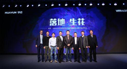VMware与华云宣布战略合作升级展示中国区落地生花