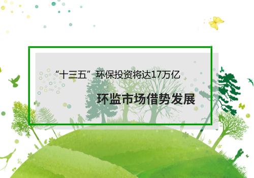 """""""十三五""""环保投资将达17万亿 环监市场借势发展"""