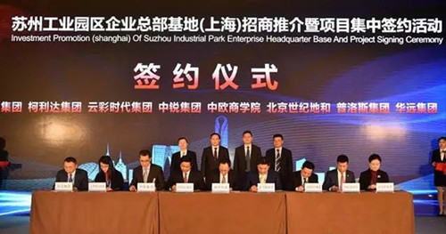 苏州工业园区启动企业总部基地建设 首批签约项目共70亿元