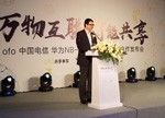 ofo与中国电信、华为签署NB-IoT共享单车应用合作协议