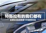 比亚迪唐VS荣威eRX5:针尖对麦芒 谁更锋利?
