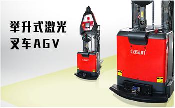 佳顺智能AGV助力中国汽车智能制造转型升级