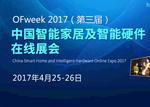 OFweek2017智能硬件在线展会即将举办