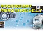 """争夺自动驾驶话语权 传统车企与科技巨头玩起了""""宫心计""""?"""