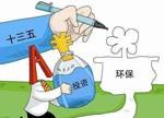 """上海环保""""十三五""""规划(全文)"""