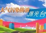 【曝光】邯郸一铁粉加工厂大气污染严重祸害整个村