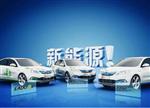 全面揭晓11家汽车集团新能源车发展规划
