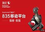 骁龙835旗舰芯解禁详细评测:三星10nm 尺寸减小35% 性能更强劲了