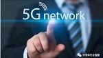 5G将重塑RF前端模块与组件市场新版图