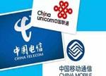 三大运营商2016年财报出炉:中国移动一家独大