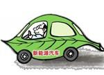 我国新能源汽车补贴政策背后的深度思考