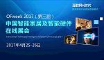 """""""OFweek 2017(第三届)中国智能家居及智能硬件在线展""""明天启幕"""