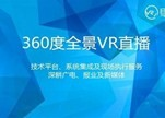VR直播这么酷,新技能你get了吗?