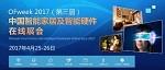 """""""OFweek 2017(第三届)中国智能家居及智能硬件在线展""""首日精彩回顾"""