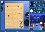 """""""人机大战""""第一局:柯洁执黑先行不敌AlphaGo"""