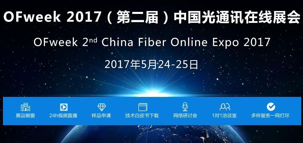 OFweek 2017(第二届)中国光通讯在线展会首日盛况直击!