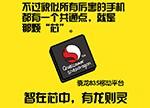 """高通骁龙835移动平台:智在""""芯""""中 有龙则灵"""