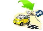 【聚焦】新能源汽车正经历考验:3万公里红线或为主因