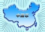 解读2016中国集成电路产业三大里程碑事件的意义