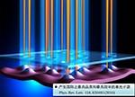 【图解】中国首台光量子计算机两大突破的意义