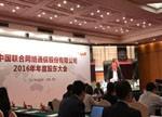 联通王晓初:正与十部门沟通混改 希望改革后真正独立运营