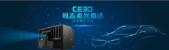 国产5家公司竞逐CES 2018固态激光雷达市场