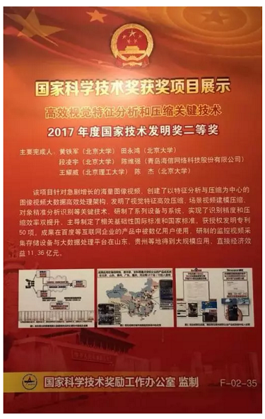 快看!这些智能交通项目获2017年度国家科学技术奖励