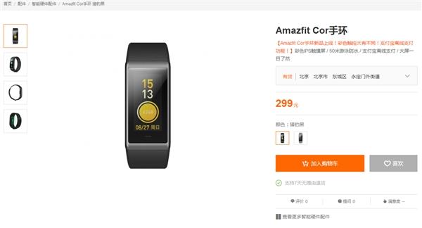 1.23寸彩色大屏 Amazfit Cor手环上架小米官网:299元