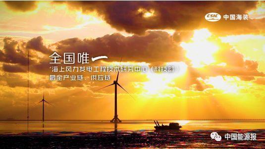 中国海装海上风电批量化运行数据全场第一