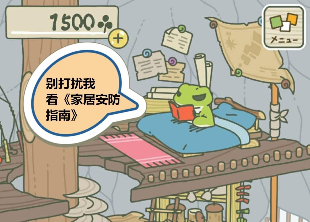 从《旅行青蛙》看家庭安防市场前景